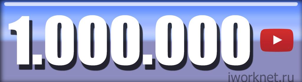 1 миллион просмотров на youtube канале