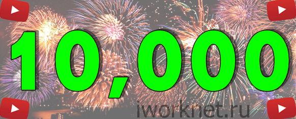 10000 подписчиков на ютуб канале
