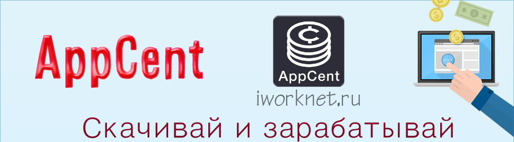 Appcent - скачивай и зарабатывай - Android и iOS
