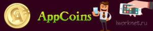 AppCoins - заработок денег на мобильный телефон