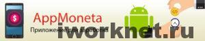 AppMoneta - приложение для заработка денег на андроид