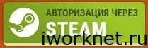 Авторизация через steam