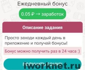 Ежедневный бонус - app moneta