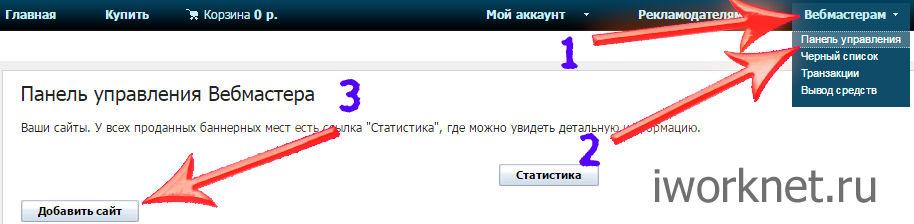Добавить сайт - Rotaban.ru