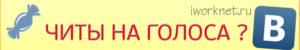 Есть ли читы во вконтакте 2016-2017?