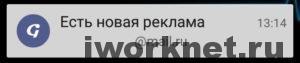 """""""Есть новая реклама"""" - Globus"""