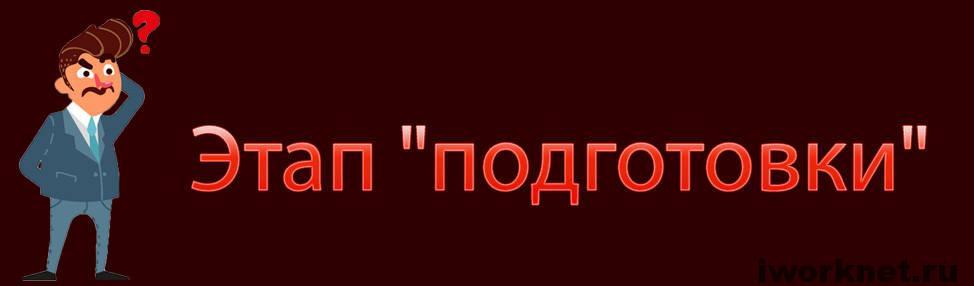 """Этап """"подготовки"""""""