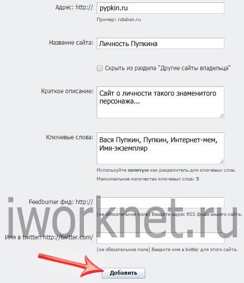 Форма добавления сайта на Ротабан.ру