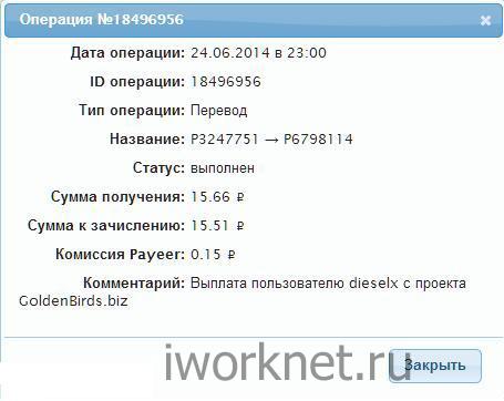 Выплата на payyer#2