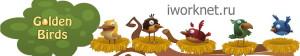 GoldenBirds.ru - заработок на яйцах