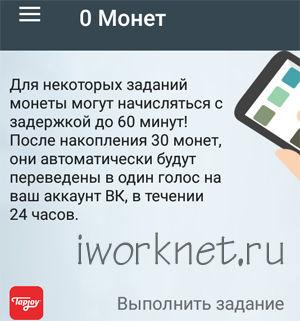 Скачать приложение для вк для голосов в