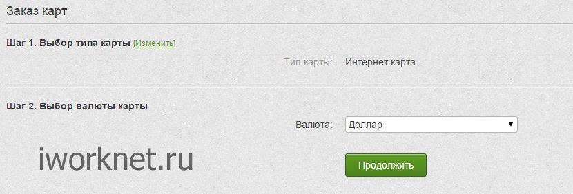 "Интернет-карта"", валюта - Доллар - приват24"