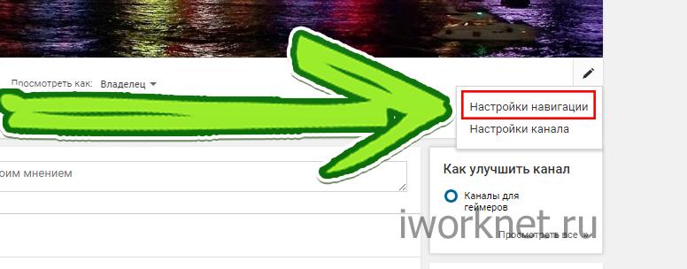 Как добавить трейлер на канал youtube: №1
