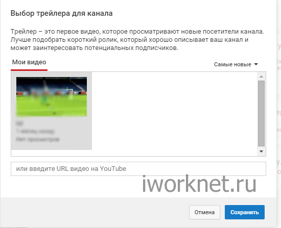 Как добавить трейлер на канал youtube: №4
