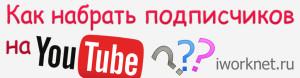Как набрать подписчиков на Youtube совершенно бесплатно