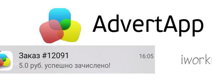 Как пользоваться и зарабатывать в AdvertApp