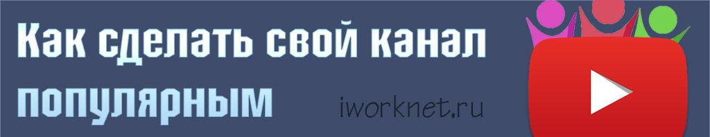 Как сделать свой канал в ютуб - Ubolussur.ru