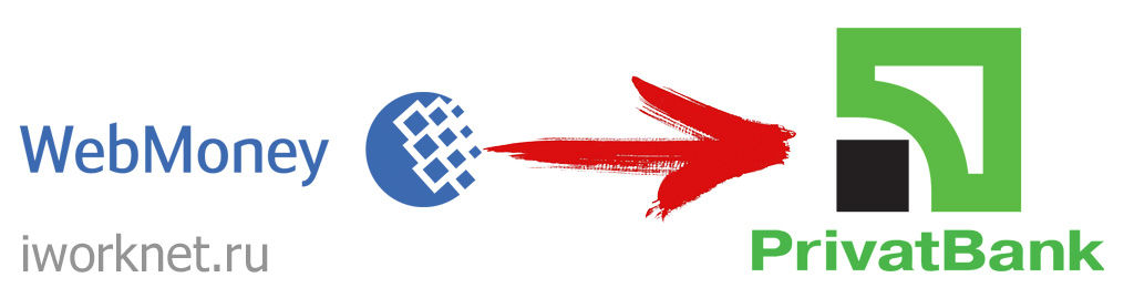 Как вывести вебмани на карту приватбанка в Украине