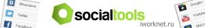 Как заработать на socialtools? Ответы и вопросы