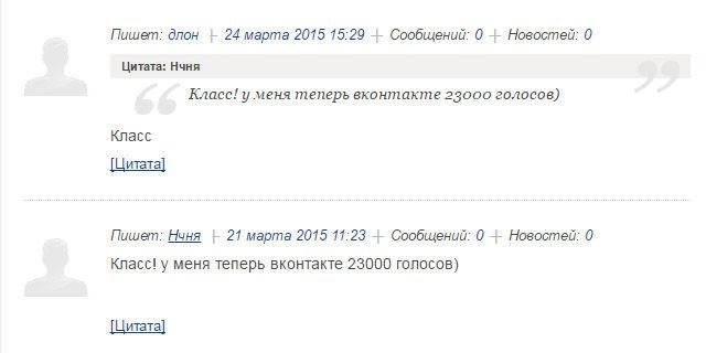"""""""У меня теперь 2000 голосов во вконтакте"""""""