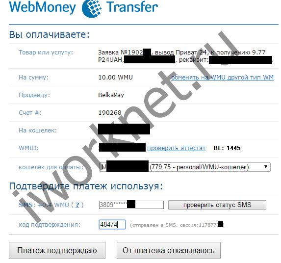 Код подтверждения - webmoney