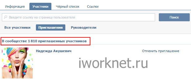 Количество приглашенных участников во вконтакте