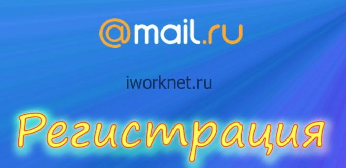 Mail.ru - регистрация нового ящика