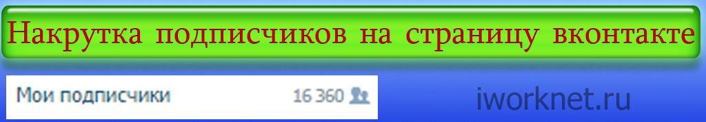 Накрутка подписчиков на страницу вконтакте