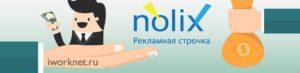 Nolix - рекламная строчка пассивного дохода