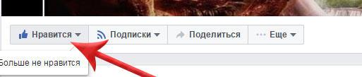Нравится - фейсбук