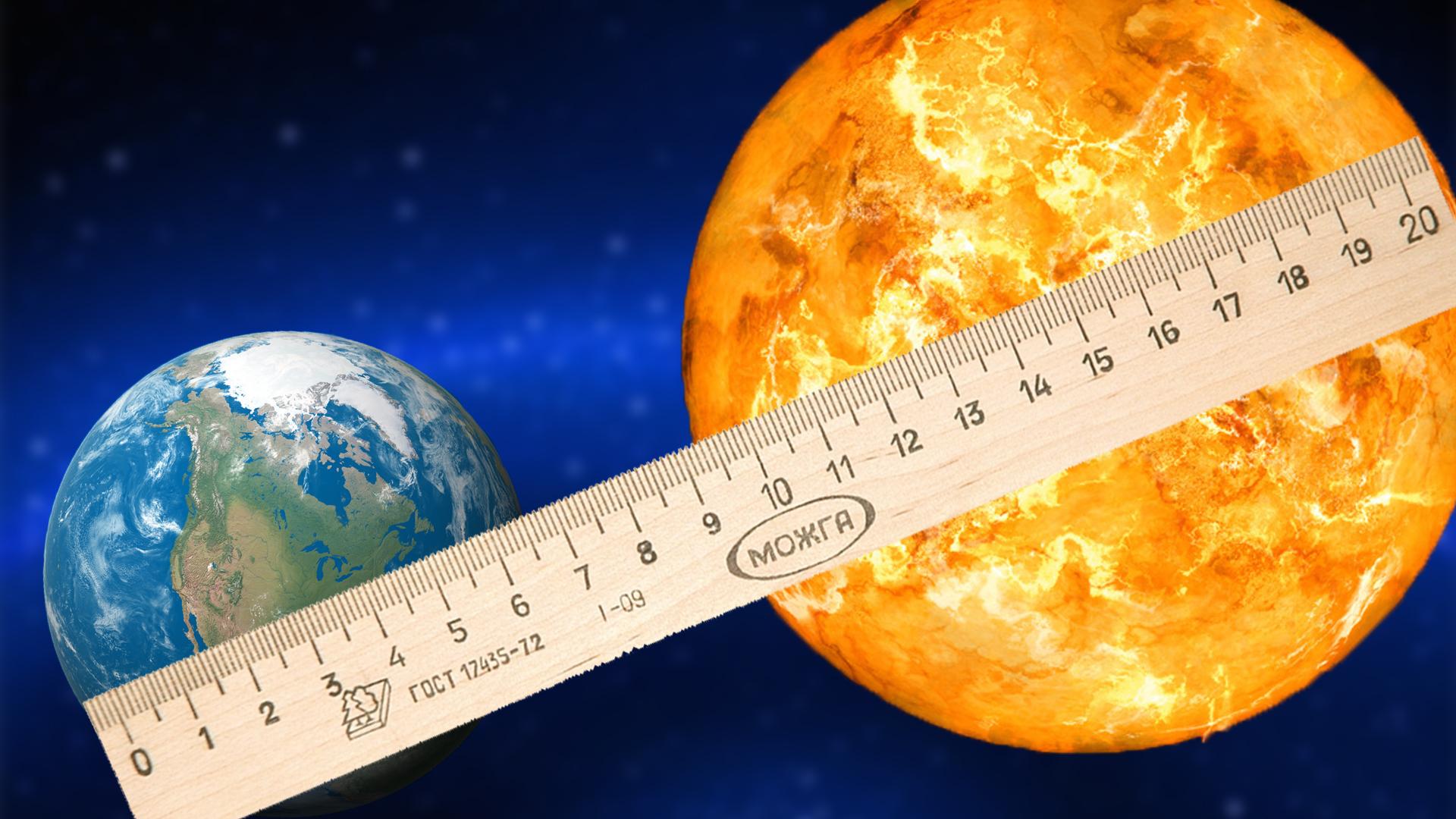 Сколько от Земли до Солнца?
