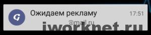 """""""Ожидаем рекламу"""" - глобус интерком"""