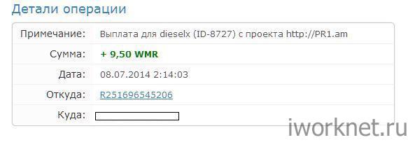 Pr1.am выплата на вебмани