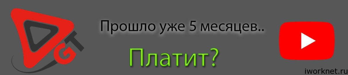 Партнерка GTRussia - платит даже серым ютуб каналам