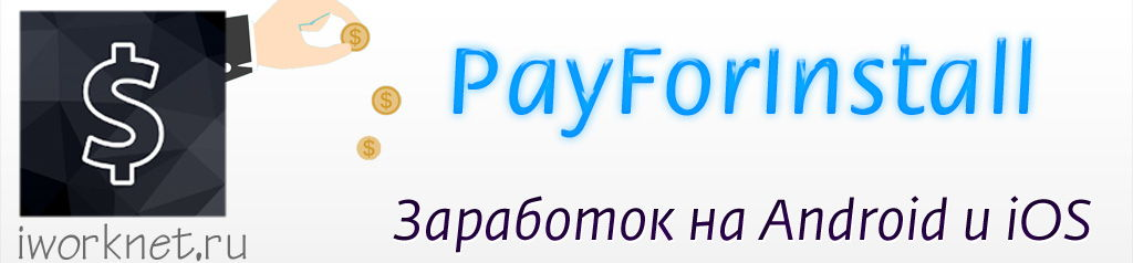 PayForInstall - заработок на андроид и ios