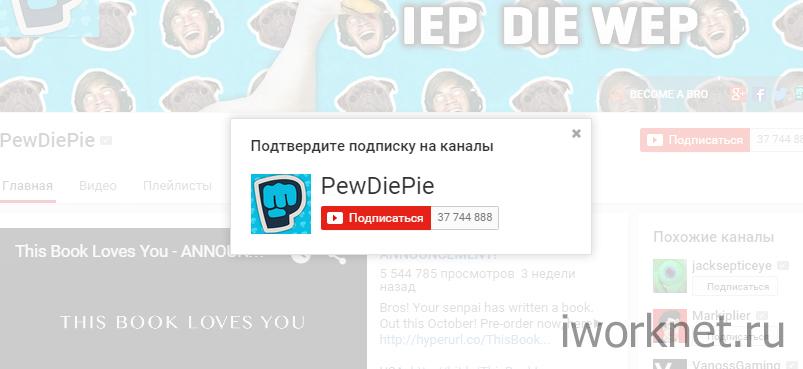 Подтвердите подписку на каналы - youtube