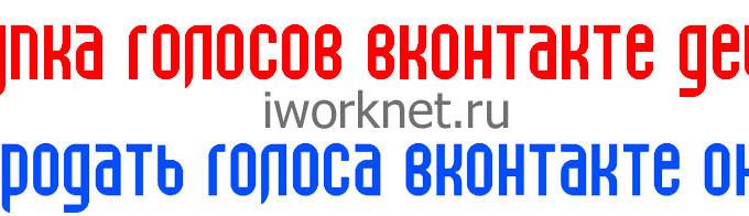 Покупка голосов вконтакте или продажа голосов вк онлайн