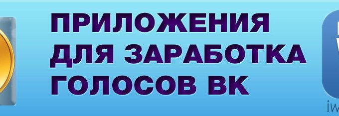 Приложение для заработка голосов в вконтакте