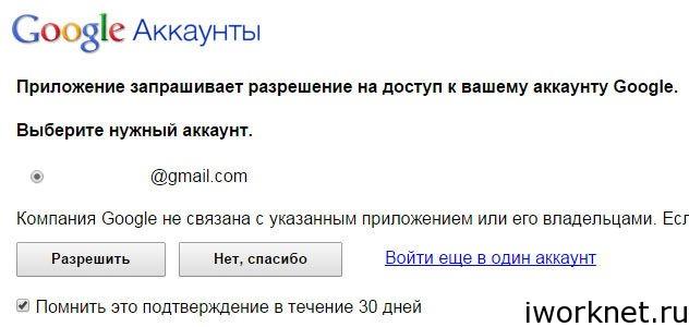 Разрешение на доступ - Google аккаунт