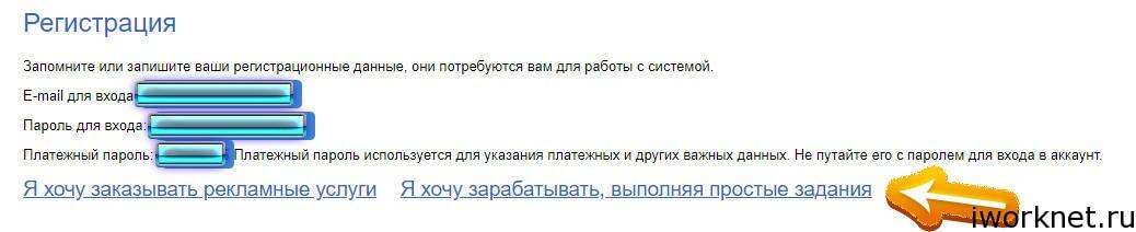 Регистрация на vipip.ru
