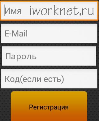 Регистрация - uptop