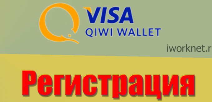 Регистрация в Qiwi.com