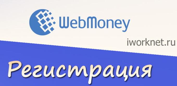 Регистрация в webmoney.ru - бесплатно