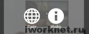 Сайт - Инфо