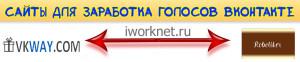 Сайты для заработка голосов вконтакте