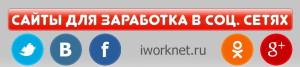 Сайты для заработка в соц. сетях