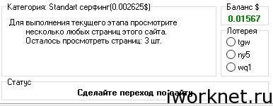 Серфинг сайтов vipip.ru - #1
