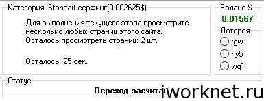 Серфинг сайтов на vipip.ru - №2