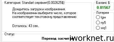 Серфинг сайтов на vipip.ru - №3