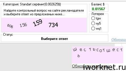 Серфинг сайтов на vipip.ru - №4